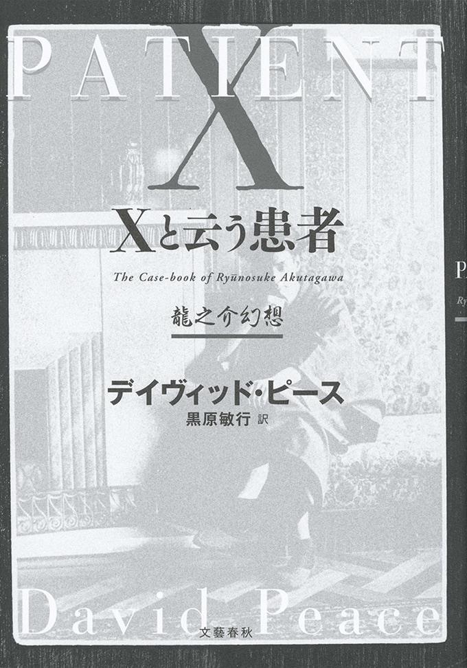 本書を読む者は必ずや二度三度と芥川の文学的狂気に侵される。『Xと云う患者 龍之介幻想』ほか