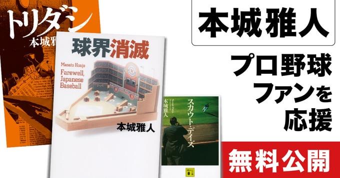 プロ野球ファンを応援したい! 作家・本城雅人が電子書籍で自作を無料配信