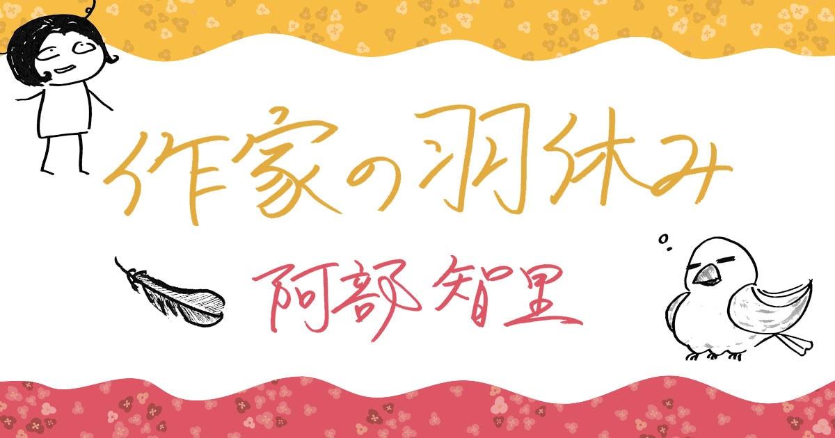 作家の羽休み――「第29回:「東京雲海」に行ってきた」