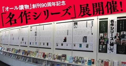 「オール讀物」創刊90周年を記念した「名作シリーズ」展が開催