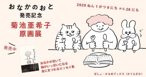『おなかのおと』発売記念 菊池亜希子原画展