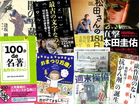 【発売情報】本田圭祐を足かけ6年追い続けた全記録をはじめ、人気番組「100分de名著」名作セレクションなど