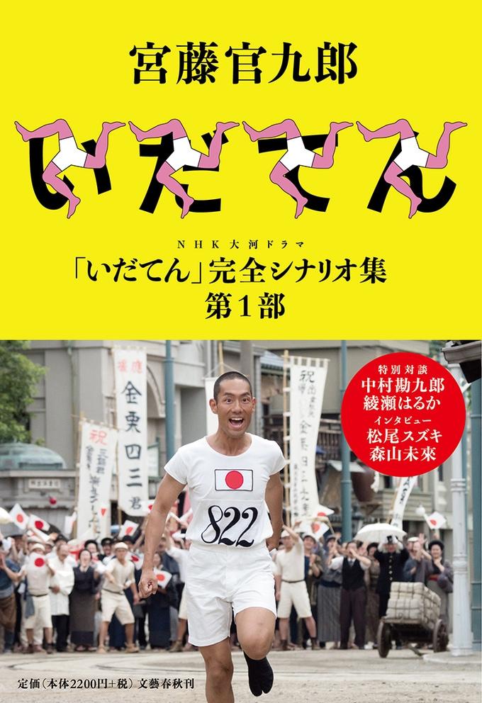 宮藤官九郎氏が練りに練った構成や伏線が、シナリオを読むことで明らかに! 『NHK大河ドラマ「いだてん」完全シナリオ集 第1部』