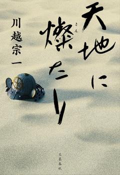 <川越宗一インタビュー> 儒教を軸に戦国の東アジアを描く