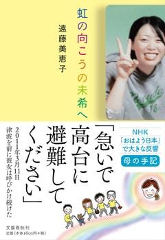 防災無線で津波避難を呼びかけ続けた故・遠藤未希さんの母が綴った3冊の日記