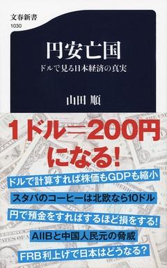 1万円札をたくさん持っていても豊かになれない「円安亡国」の時代