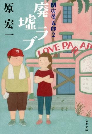 「心」があるから、人を好きになる。現代人を癒す、ほっこり小説