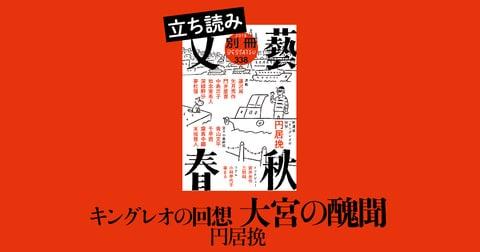 『キングレオの回想 大宮の醜聞』円居挽――立ち読み