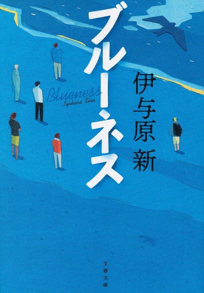 「津波監視システム」を実現せよ! 変動帯に生きる日本人必読の理系小説