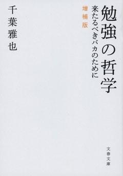 歴史に残る「哲学の古典」にして「究極のビジネス書」