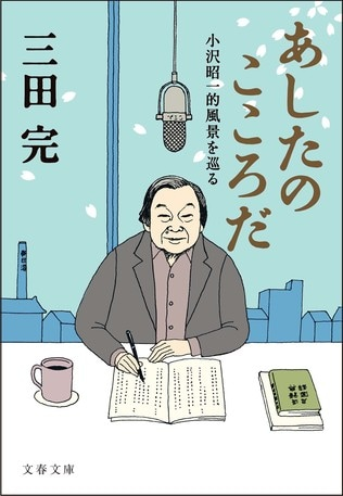 座談会「小沢昭一さんの正体」#1