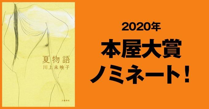 2020年本屋大賞ノミネート作品に川上未映子さんの『夏物語』が選ばれました。