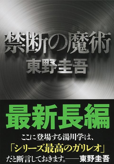 改稿によって立体的に見えてきた──東野圭吾「ガリレオ」シリーズの特色