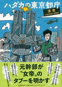 都庁に30年以上勤めた勇気ある元幹部が、その驚くべき内幕を赤裸々に明かす『ハダカの東京都庁』ほか