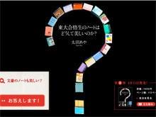 太田あや 『東大合格生のノートはどうして美しいのか?』