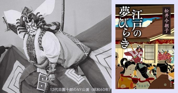 <松井今朝子インタビュー>江戸中が熱狂した初代を知れば、歌舞伎役者「市川團十郎」がわかる!