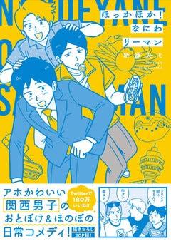 アホかわいくて愛おしい、大阪男子たちの日常。『ほっかほか! なにわリーマン』ほか