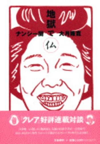 無法松の影』大月隆寛 | 文庫 - ...