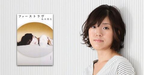 『ファーストラヴ』第159回直木賞受賞記念 島本理生さんサイン会