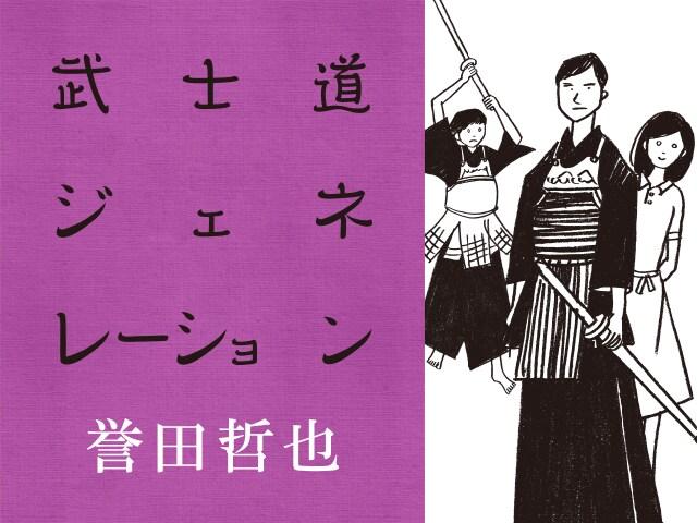 青春を剣道にかける女子、あの「武士道」シリーズ 誉田哲也・著『武士道ジェネレーション』
