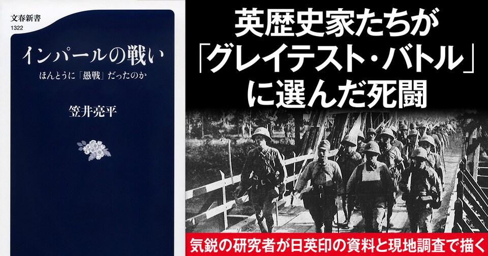 インパールの戦いはほんとうに「愚戦」だったのか。日本軍の死闘を新たな視点から読み解く。
