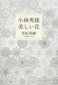 熱烈な小林秀雄論を生み出す近代日本カトリシズムの精神