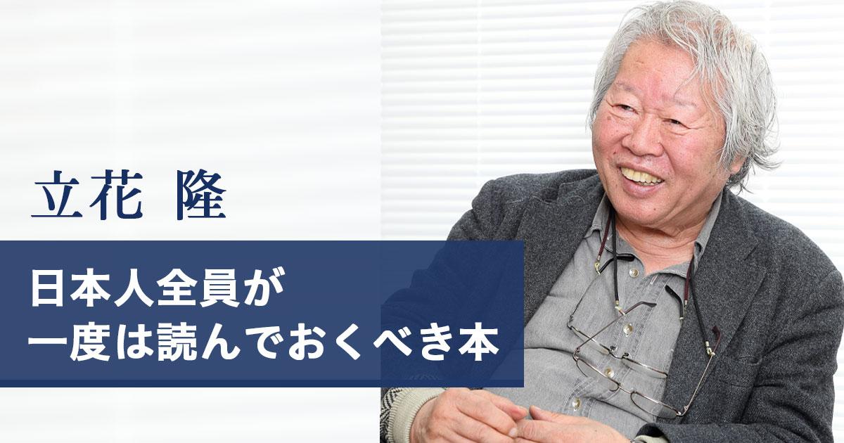 文春文庫40周年記念特別コラム 立花 隆 日本人全員が一度は読んでおくべき本