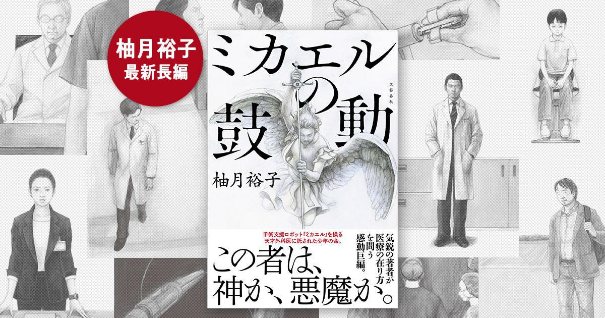 柚月裕子、最新長編『ミカエルの鼓動』の魅力に迫る。――登場人物紹介&担当者が語る執筆の舞台裏――