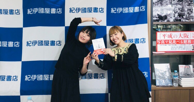 女ともだちと語らう最高の時間 千早茜×新井見枝香 対談