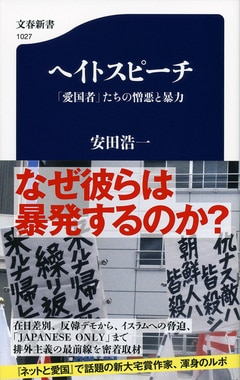 憎悪と不寛容の気分に満ちた日本へ