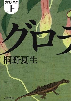 グロテスク 桐野夏生 ドラマ