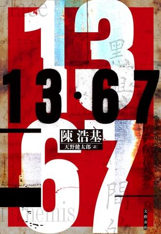 世界が注目する香港警察ミステリー『13・67』が「週刊文春ミステリーベスト10」第1位