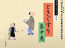 畠中 恵『ときぐすり』