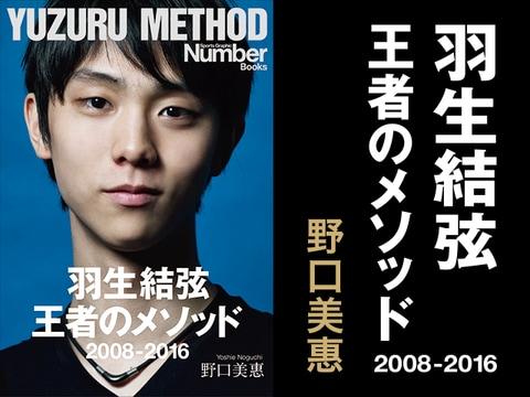 野口美惠・著『羽生結弦 王者のメソッド 2008-2016』