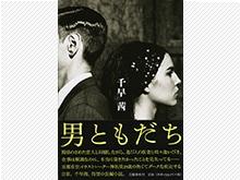 書店員A嬢←→著者<br />変則往復書簡