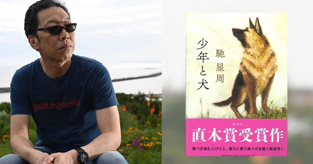 『少年と犬』第163回直木賞受賞記念 馳星周さんWEBサイン会