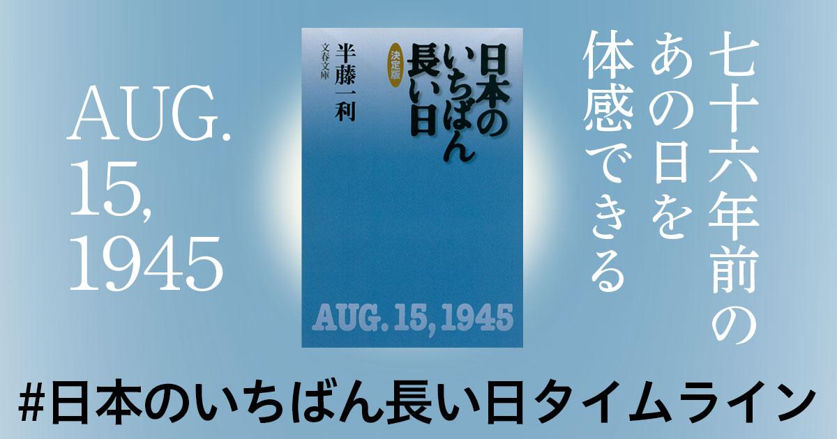 76年前のあの日を体感できる「日本のいちばん長い日タイムライン」まとめ(2)――半藤一利『日本のいちばん長い日』