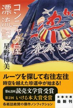 『コンニャク屋漂流記』解説