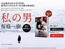 浅野忠信・二階堂ふみ主演 映画「私の男」原作|桜庭一樹『私の男』
