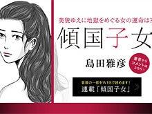 島田雅彦『傾国子女』