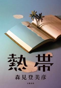夢の中で夢を見ているような感覚 森見登美彦「熱帯」の魅力とは 野谷文昭『熱帯』(森見登美彦 著)を読む