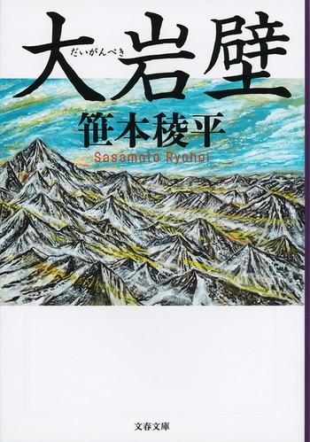 6ページ目)そびえ立つ世界最大の「壁」……「魔の山」に挑むクライマーの ...