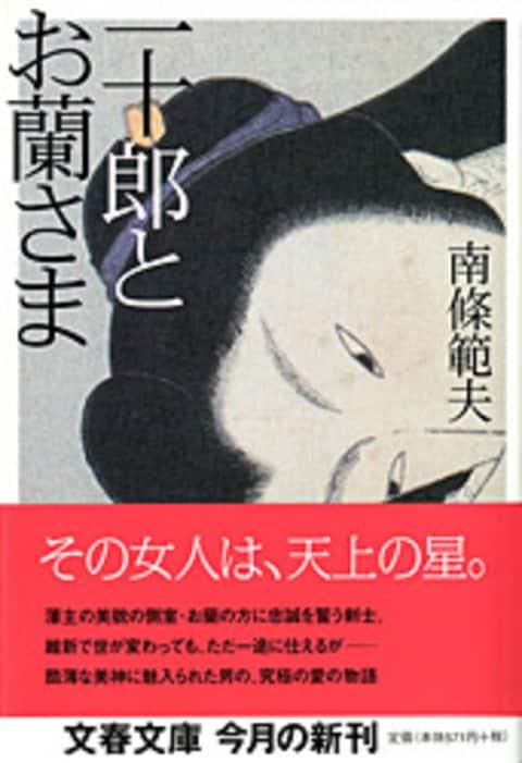 一十郎とお蘭さま』南條範夫 | 文庫 - 文藝春秋BOOKS