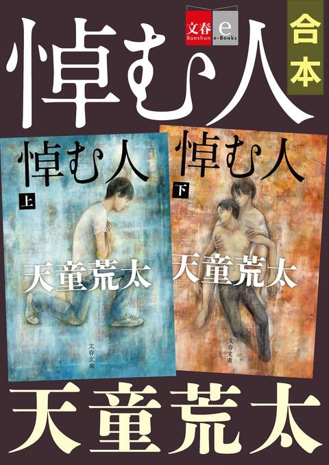 文春e-Books『合本 悼む人』天童荒太 | 電子書籍 - 文藝春秋BOOKS