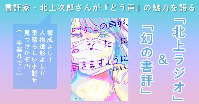 書評家・北上次郎さんが『どう声』の魅力を語る「北上ラジオ」&「幻の書評」掲載!