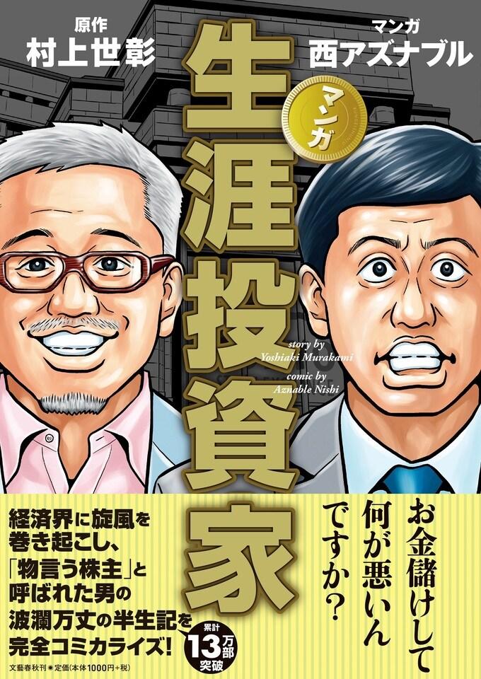 お金儲けして何が悪いんですか?――「物言う株主」村上世彰の半生記をコミカライズ! 『マンガ 生涯投資家』ほか