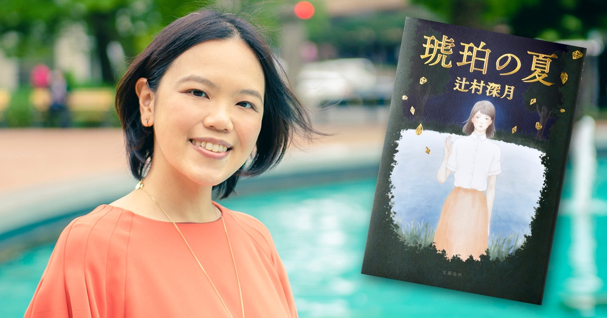 辻村深月、待望の2年ぶりの新刊長編『琥珀の夏』