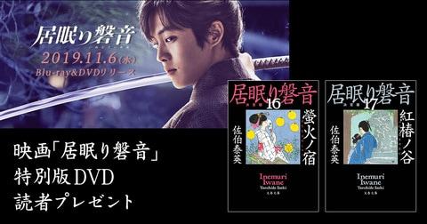 映画「居眠り磐音」特別版DVD 読者プレゼント