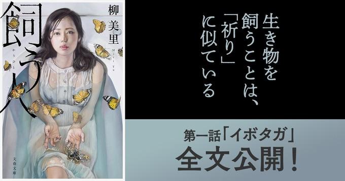 生き物を飼うことは、「祈り」に似ている――柳美里『飼う人』から第一話「イボタガ」全文公開!