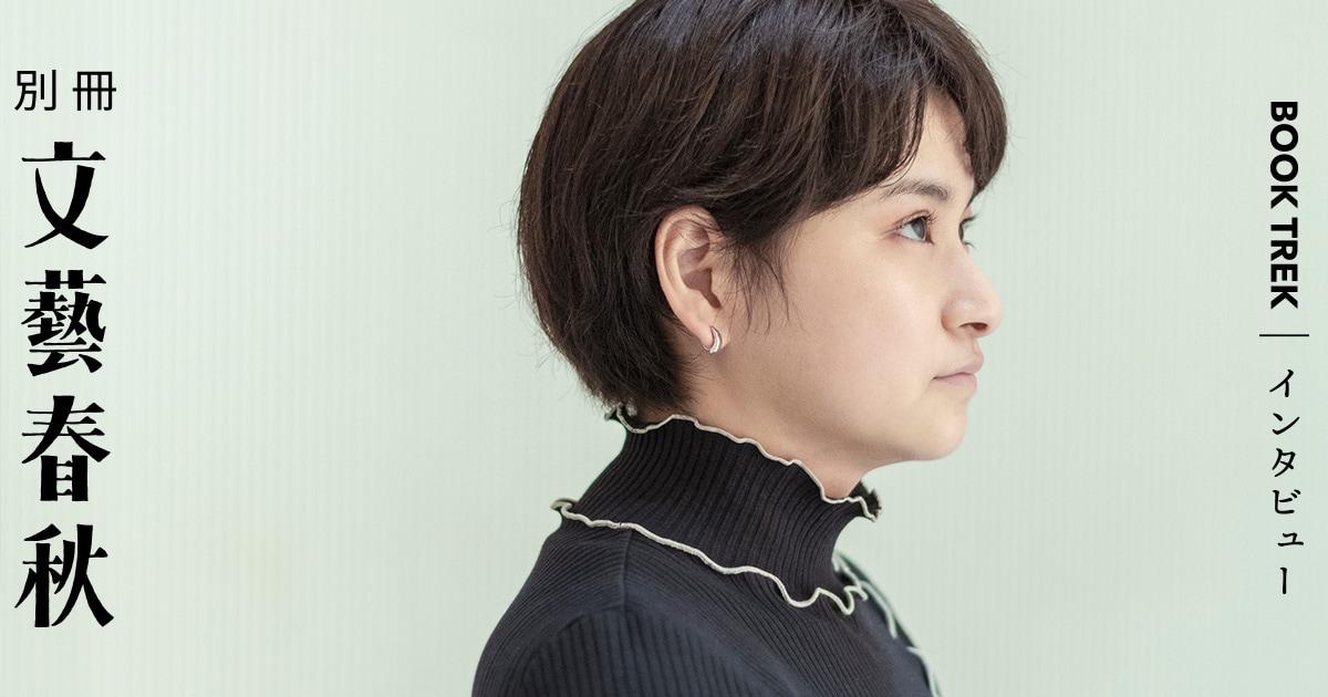 <蝉谷めぐ実インタビュー>江戸で一番妖艶な、傾奇者たちの鬼探し。話題沸騰中の新世代作家、鮮烈デビューの舞台裏